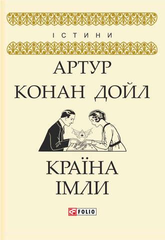 Arthur Conan Doyle, Країна імли