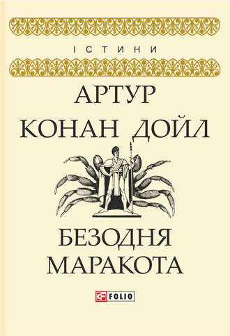Arthur Conan Doyle, Безодня Маракота