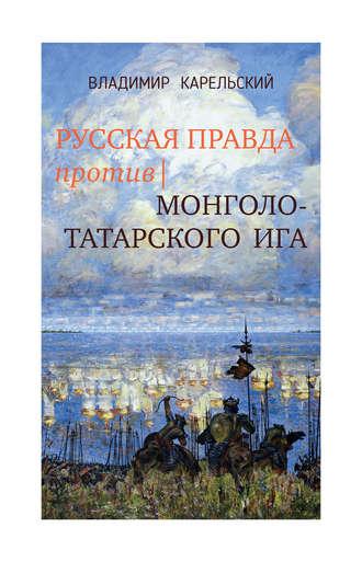 Владимир Карельский, Русская правда против монголо-татарского ига