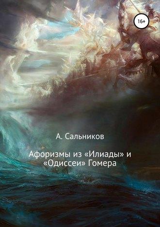 Гомер, Александр Сальников, Афоризмы из «Илиады» и «Одиссеи» Гомера