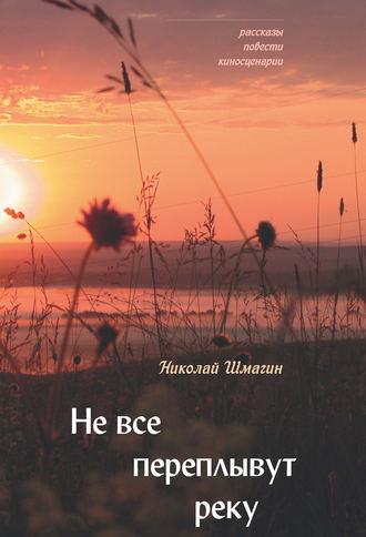 Николай Шмагин, Не все переплывут реку