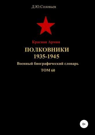 Денис Соловьев, Красная Армия. Полковники. 1935-1945. Том 60