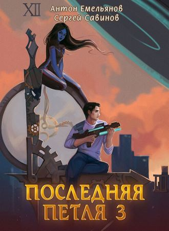 Сергей Савинов, Антон Емельянов, Последняя петля. Книга 3