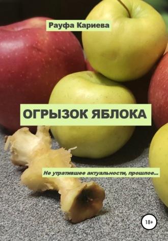 Рауфа Кариева, Огрызок яблока