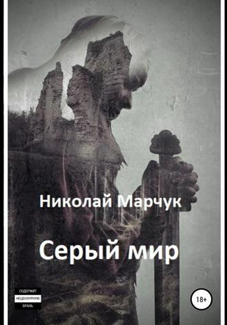 Николай Марчук, Серый мир
