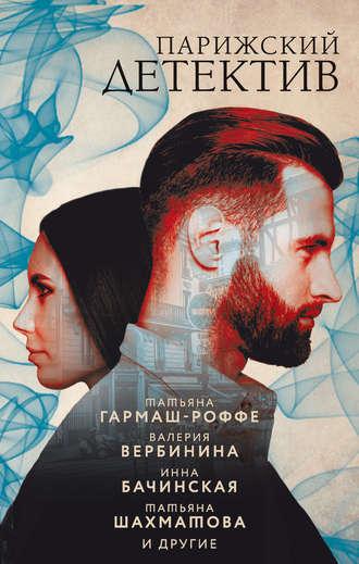 Анна и Сергей Литвиновы, Валерия Вербинина, Парижский детектив