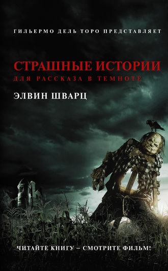 Элвин Шварц, Страшные истории для рассказа в темноте
