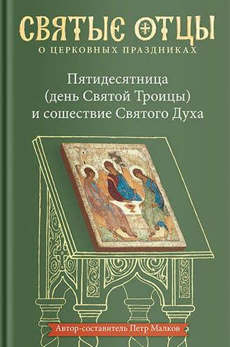 Петр Малков, Пятидесятница (день Святой Троицы) и сошествие Святого Духа. Антология святоотеческих проповедей