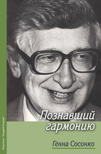 Генна Сосонко, Познавший гармонию
