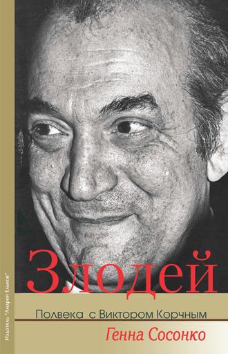 Генна Сосонко, Злодей. Полвека с Виктором Корчным