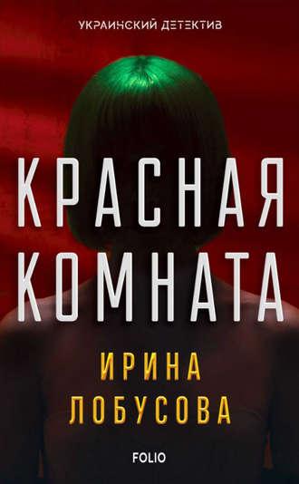 Ирина Лобусова, Красная комната