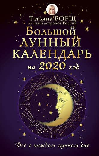 Татьяна Борщ, Большой лунный календарь на 2020 год: все о каждом лунном дне