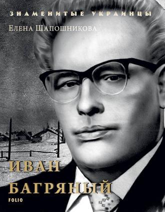 Елена Шапошникова, Иван Багряный