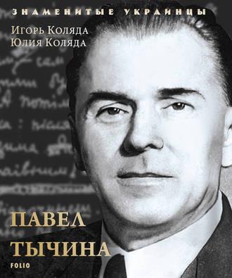 Игорь Коляда, Юлия Коляда, Павел Тычина