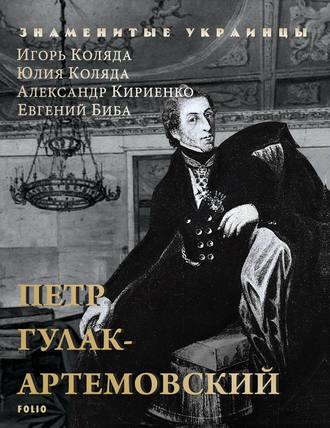 Игорь Коляда, Евгений Биба, Петр Гулак-Артемовский