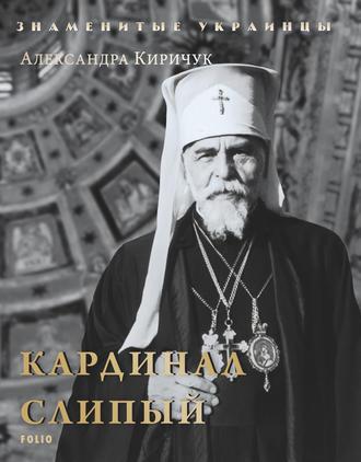 Александра Киричук, Кардинал Слипый