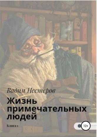 Вадим Нестеров, Жизнь примечательных людей. Книга первая