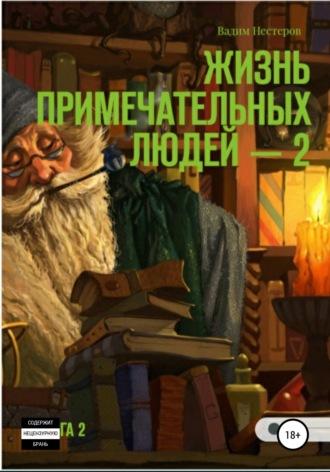 Вадим Нестеров, Жизнь примечательных людей. Книга вторая