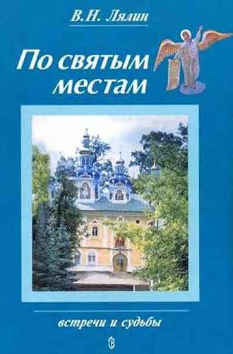 Валерий Лялин, По святым местам