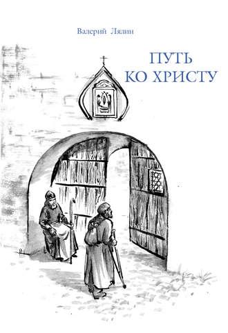 Валерий Лялин, Путь ко Христу