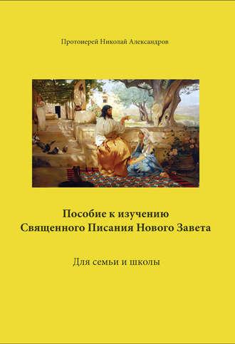 Николай Александров, Пособие к изучению Священного Писания Нового Завета
