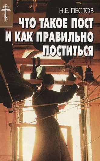 Николай Пестов, Что такое пост и как правильно поститься