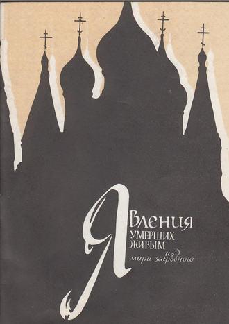 Леонид Денисов, Явления умерших живым из мира загробного