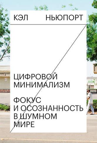 Кэл Ньюпорт, Цифровой минимализм