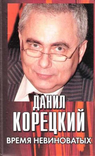 Данил Корецкий, Время невиноватых