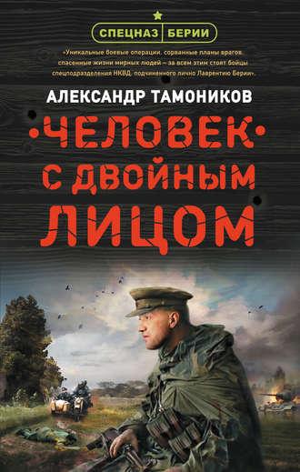 Александр Тамоников, Человек с двойным лицом