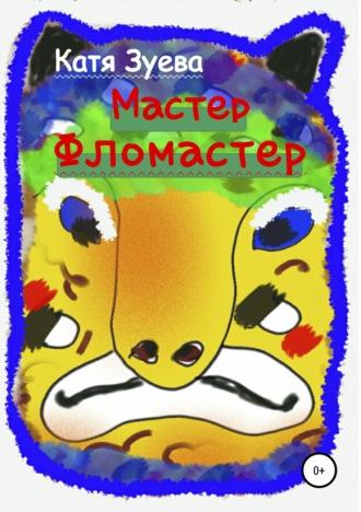 Екатерина Зуева, Мастер – фломастер