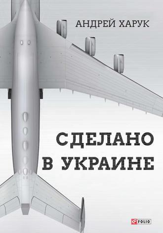 Андрей Харук, Сделано в Украине