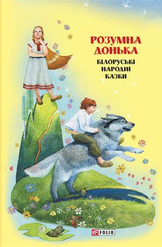Folk art (Folklore), Оксана Герман, Казки добрих сусідів. Розумна донька. Білоруські народні казки