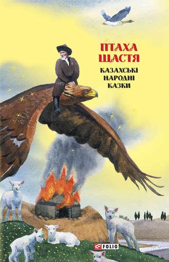 Folk art (Folklore), Оксана Герман, Казки добрих сусідів. Птаха щастя. Казахські народні казки