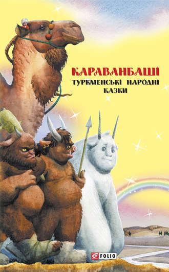 Folk art (Folklore), Оксана Герман, Казки добрих сусідів. Караванбаші. Туркменські народні казки