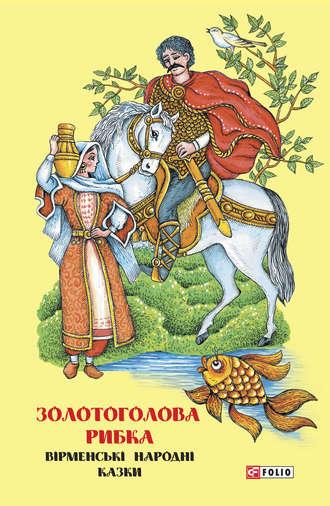 Folk art (Folklore), Оксана Герман, Казки добрих сусідів. Золотоголова рибка. Вірменські народні казки