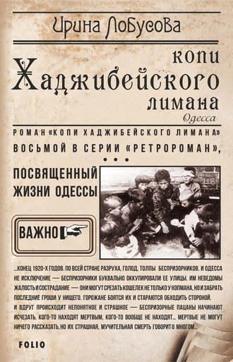Ирина Лобусова, Копи Хаджибейского лимана