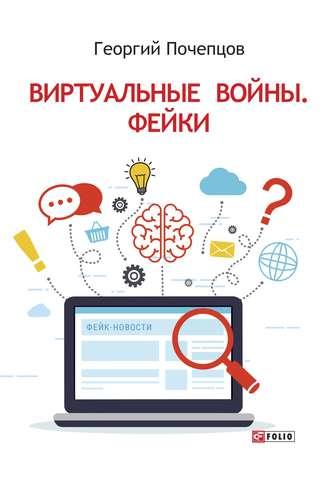 Георгий Почепцов, Виртуальные войны. Фейки