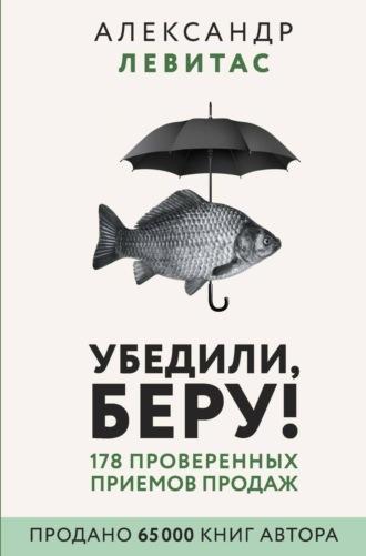 Александр Левитас, Убедили, беру! 178 проверенных приемов продаж
