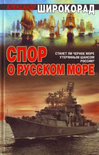 Александр Широкорад, Спор о Русском море
