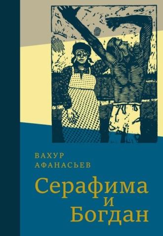 Вахур Афанасьев, Серафима и Богдан