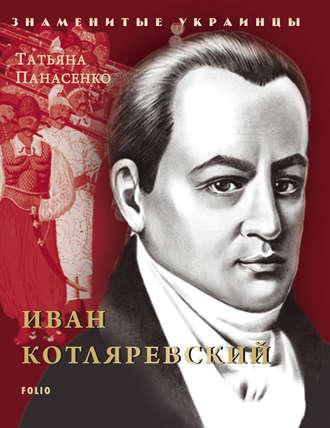 Татьяна Панасенко, Иван Котляревский