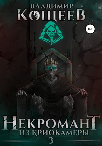 Владимир Кощеев, Некромант из криокамеры 3