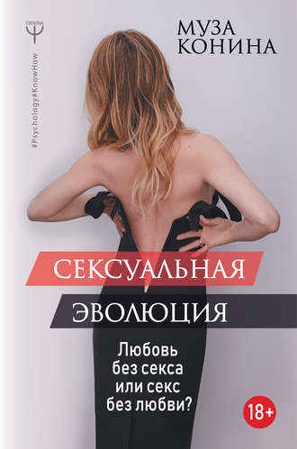 Муза Конина, Сексуальная эволюция. Любовь без секса или секс без любви?