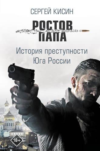 Сергей Кисин, Ростов-папа. История преступности Юга России