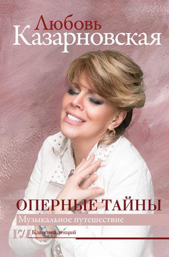 Любовь Казарновская, Оперные тайны