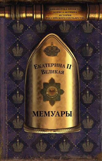 Екатерина Великая, Мемуары