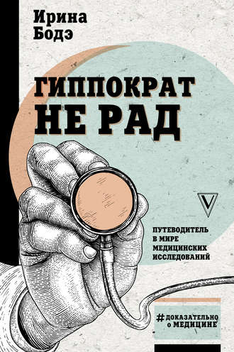 Ирина Бодэ, Гиппократ не рад. Путеводитель в мире медицинских исследований