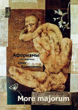 Олег Кривченко, More majorum