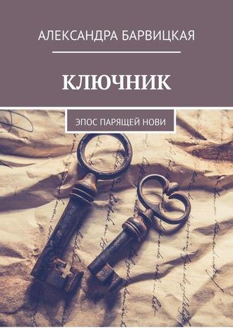 Александра Барвицкая, Ключник. Эпос ПАРящейНови